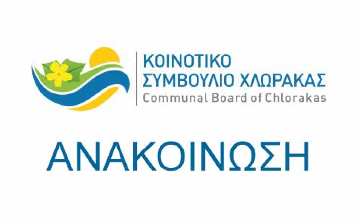 Ανακοίνωση – «Προκήρυξη πρόσκλησης ενδιαφέροντος για υποβολή προτάσεων για ένταξη στο πολιτιστικό πρόγραμμα του Κοινοτικού Συμβουλίου Χλώρακας για έτος 2019»