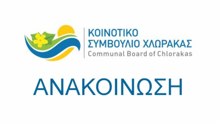 Ανακοίνωση – «Προκήρυξη πρόσκλησης ενδιαφέροντος για υποβολή προτάσεων πραγματοποίηση ΦΕΣΤΙΒΑΛ ΜΠΥΡΑΣ για το έτος 2019»