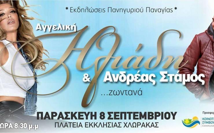 08/09 – Αγγελικη Ηλιαδη & Ανδρεας Σταμος Ζωντανα
