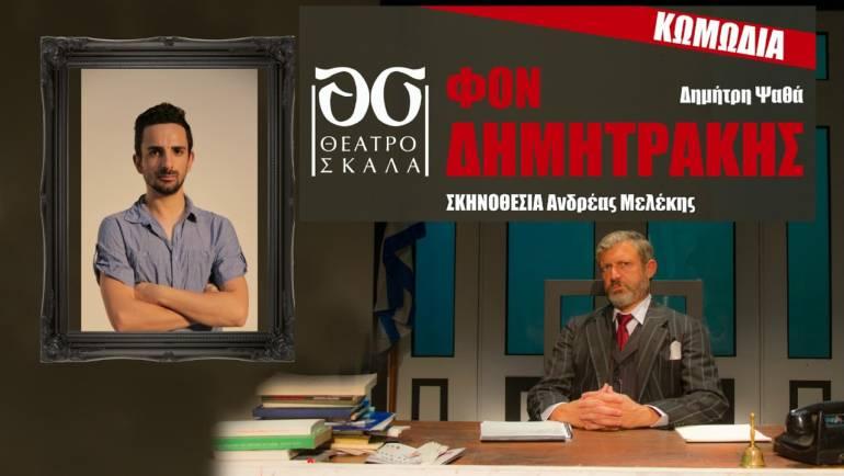 01/09 – <<Φον Δημητρακης>> απο το περιφεριακο θεατρο «ΣΚΑΛΑ»