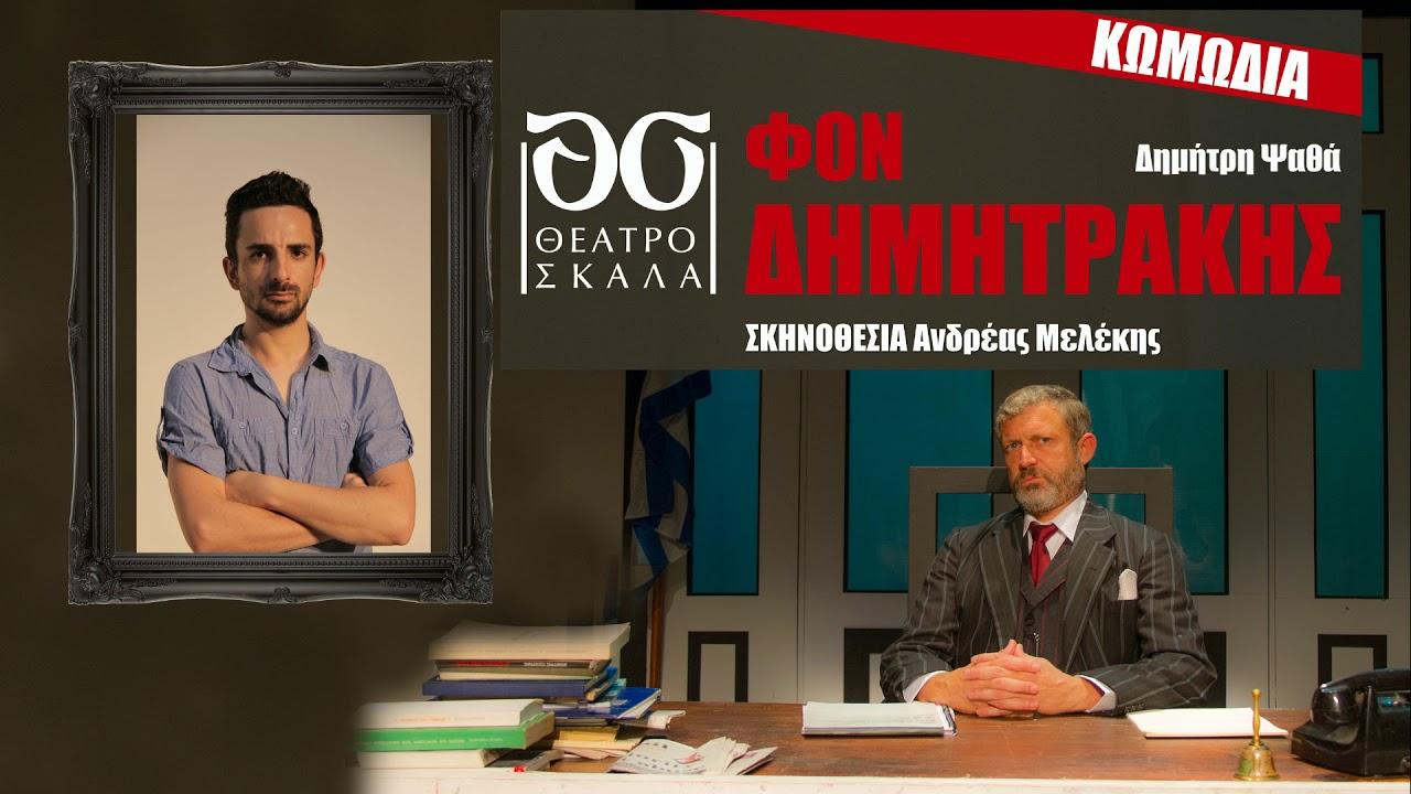"""01/09 – <<Φον Δημητράκης>> απο το περιφεριακο θεατρο """"ΣΚΑΛΑ"""""""
