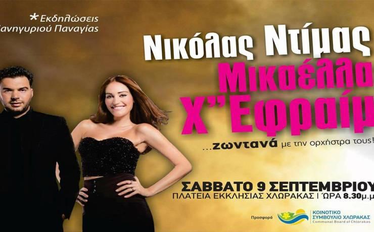 09/09 – Νικολας Ντιμας & Μικαελλα Χ»Εφραιμ με την ορχηστρα τους !