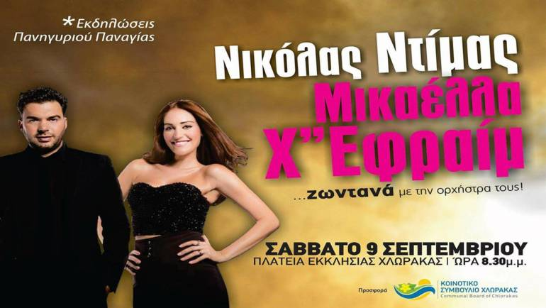 """09/09 – Νικολας Ντιμας & Μικαελλα Χ""""Εφραιμ με την ορχηστρα τους !"""