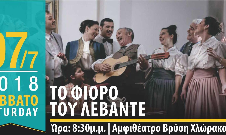 07/07 – Θέατρο : <<ΤΟ ΦΙΟΡΟ ΤΟΥ ΛΕΒΑΝΤΕ>>