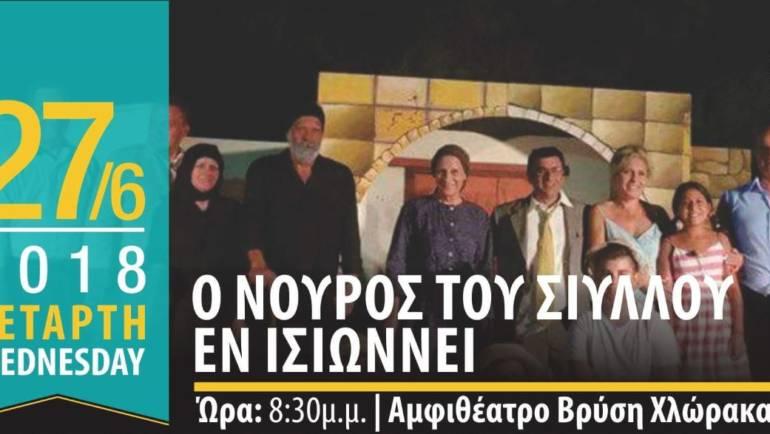 27/06 – Θέατρο : <<Ο ΝΟΥΡΟΣ ΤΟΥ ΣΙΥΛΛΟΥ ΕΝ ΙΣΙΩΝΝΕΙ>>
