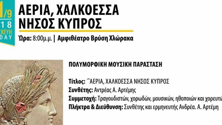 21/09 – Θέατρο : <<ΑΕΡΙΑ, ΧΑΛΚΟΕΣΣΑ ΝΗΣΟΣ ΚΥΠΡΟΣ>>