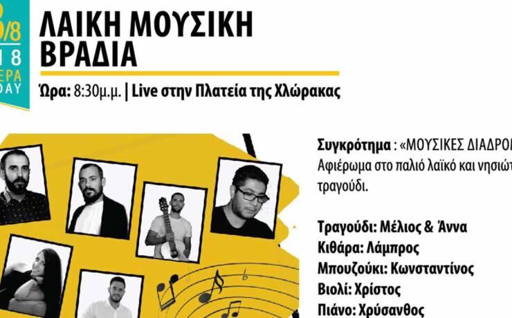 13/08 : Λαϊκή Μουσική Βραδιά