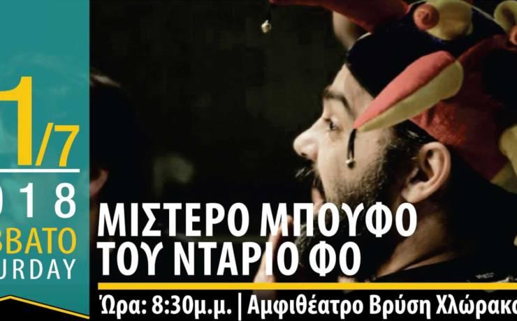 21/07 – Θέατρο : <<ΜΙΣΤΕΡΟ ΜΠΟΥΦΟ ΤΟΥ ΝΤΑΡΙΟ ΦΟ>>