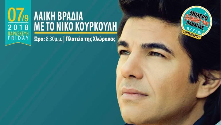 07/09 : Λαϊκή Βραδιά με τον Νίκο Κουρκούλη