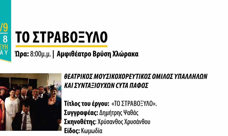 14/09 – Θέατρο : <<ΤΟ ΣΤΡΑΒΟΞΥΛΟ>>