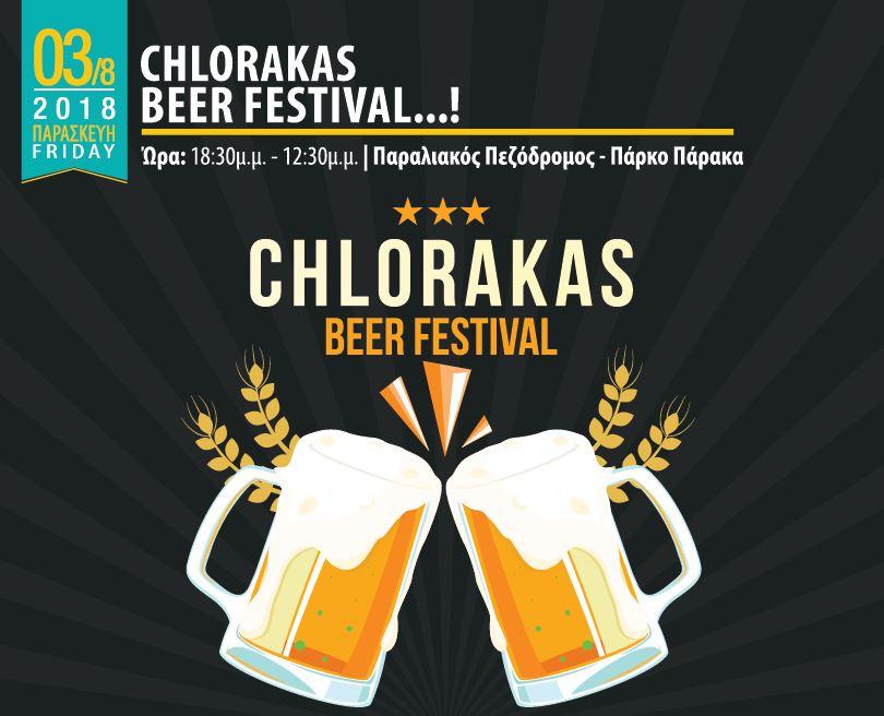 03/08 : Chlorakas Beer Festival…!